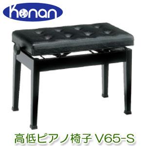 甲南 V65-S ピアノ椅子 日本製 高低椅子