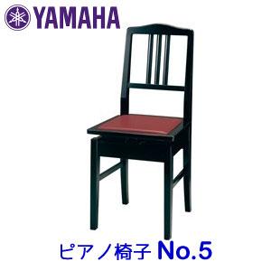 ヤマハ ピアノ椅子 No.5 (PI5)  艶出塗装 日本製 ヤマハロゴ有