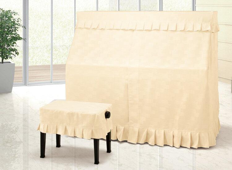 【送料無料】 アルプス オールカバー・ジャガード A-BE アップライトピアノ用ライトベージュ系レンガモチーフ柄 ジャガードタイプ ピアノカバー※サイズによって価格が変わります。ご注文後に価格を訂正いたします。※椅子用カバーは別売りです。