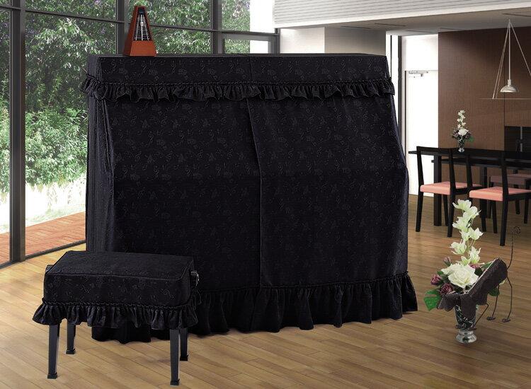【送料無料】 アルプス オールカバー A-MK アップライトピアノ用ブラック地模様 音符柄 ワッシャージャガードタイプ ピアノカバー※サイズによって価格が変わります。ご注文後に価格を訂正いたします。※椅子用カバーは別売りです。