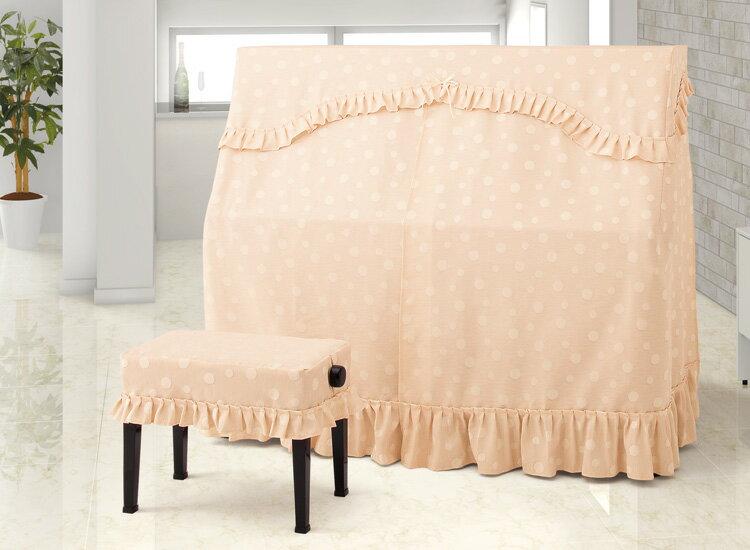 【送料無料】 アルプス オールカバー A-MP アップライトピアノ用ピンク系地模様水玉柄 ジャガードタイプ ピアノカバー※サイズによって価格が変わります。ご注文後に価格を訂正いたします。※椅子用カバーは別売りです。
