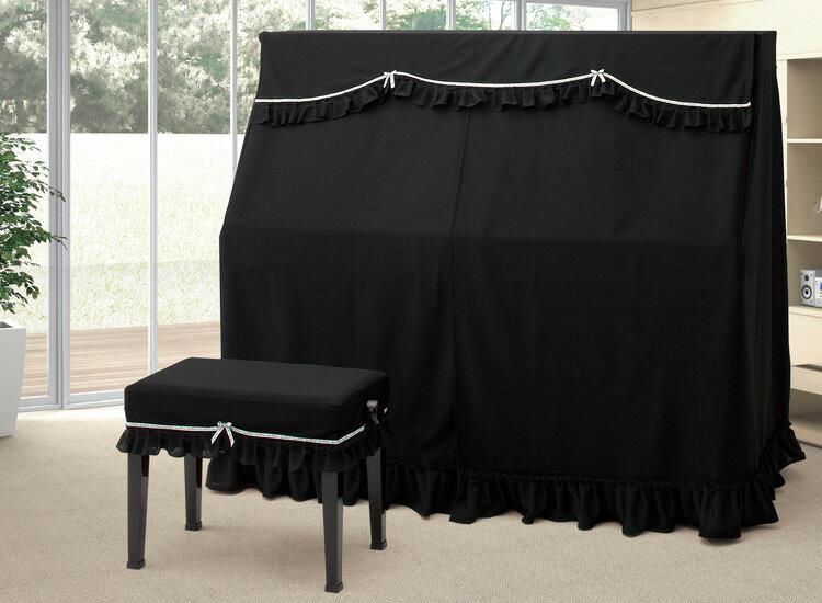 【送料無料】 アルプス オールカバー・ニット A-OB BK アップライトピアノ用ブラック ニットタイプ ピアノカバー※サイズによって価格が変わります。ご注文後に価格を訂正いたします。※椅子用カバーは別売りです。