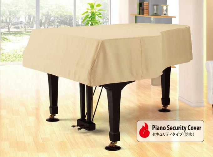 アルプス グランドピアノカバー G-NBE セキュリティタイプ(防炎) ベージュ ピアノカバー