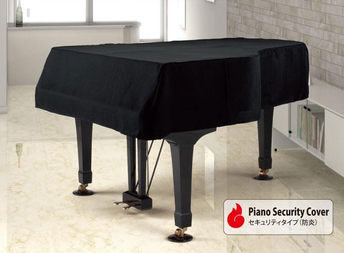 アルプス グランドピアノカバー G-NBK セキュリティタイプ(防炎) ブラック ピアノカバー