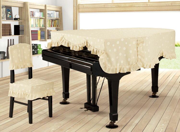 【送料無料】 アルプス グランドカバー G-MC グランドピアノ用クリーム系地模様水玉柄 ジャガードタイプ ※サイズによって価格が変わります。ご注文後に価格を訂正いたします。※椅子用カバーは別売りです。