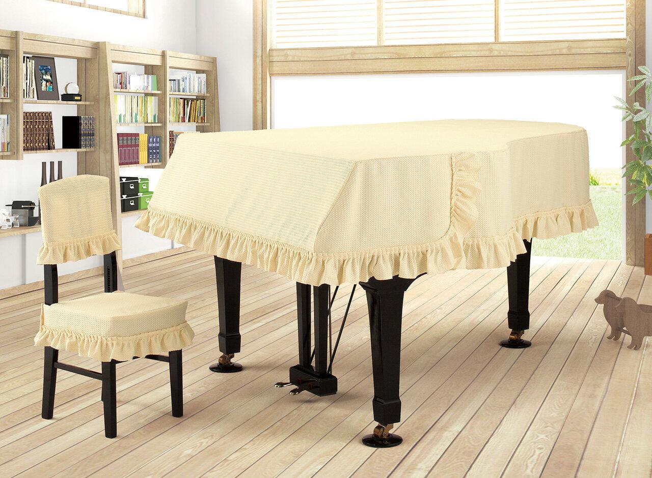 【送料無料】 アルプス グランドカバー G-MW グランドピアノ用クリーム系ドットワッフル柄 ジャガードタイプ ※サイズによって価格が変わります。ご注文後に価格を訂正いたします。 ※椅子用カバーは別売りです。