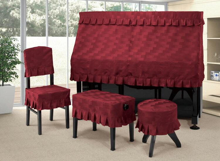 【送料無料】 アルプス ハーフカバー・ジャガード H-BR アップライトピアノ用 ワインレッド系レンガモチーフ柄 ジャガードタイプ ピアノカバー ※サイズによって価格が変わります。ご注文後に価格を訂正いたします。 ※椅子用カバーは別売りです。