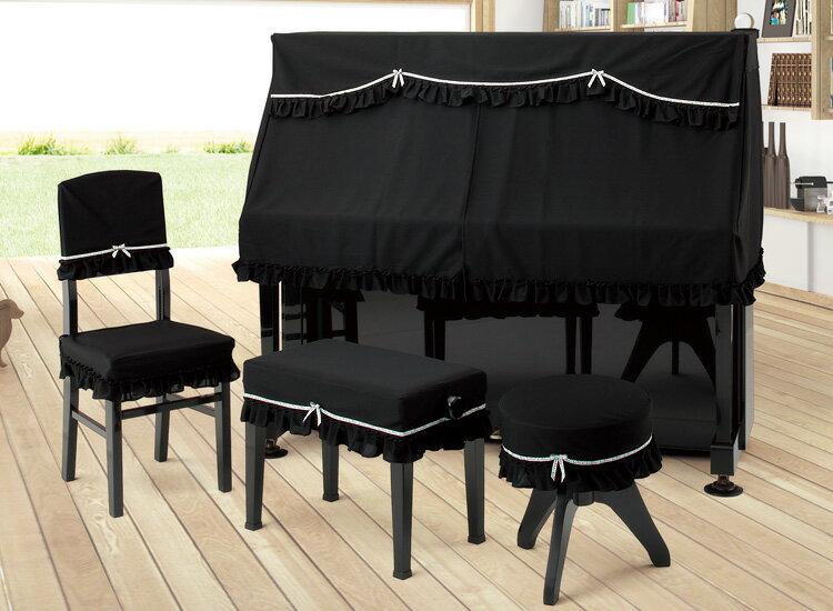 ウイスキー専門店 蔵人クロード アルプス ハーフカバー・ニット H-OB BK アップライトピアノ用ブラック ニットタイプ ピアノカバー ※サイズによって価格が変わります。ご注文後に価格を訂正いたします。 ※椅子用カバーは別売りです。, 健康と快適生活 f0cebdbd