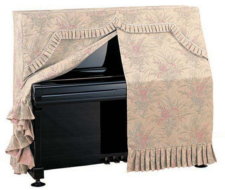 【送料無料】 甲南 アップライトピアノオールカバー 杏樹(あんじゅ) 【受注生産】 ※椅子用カバーは別売りです。