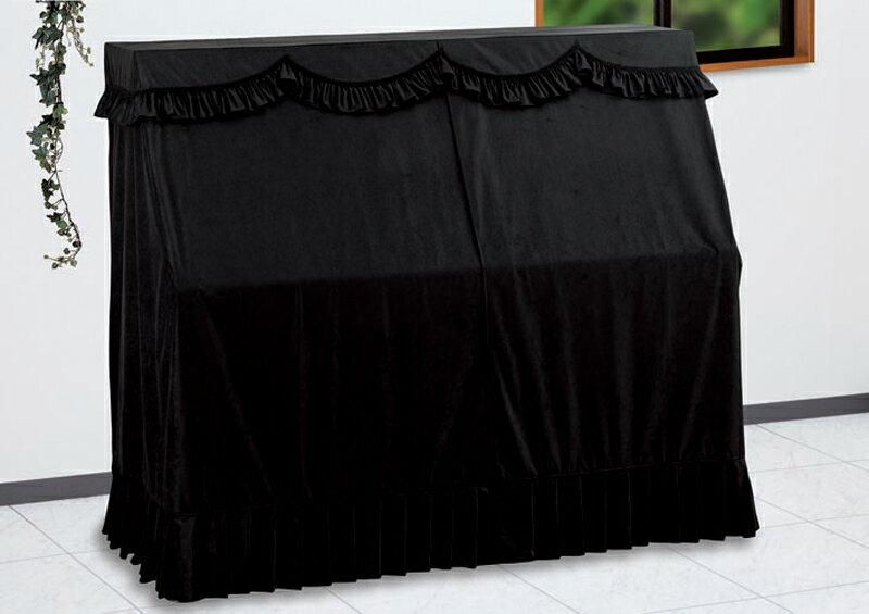 【送料無料】 甲南 アップライトピアノオールカバー セリーヌ ブラック スエード調 ※サイズによって価格が変わります。ご注文後に価格を訂正いたします。※椅子用カバーは別売りです。