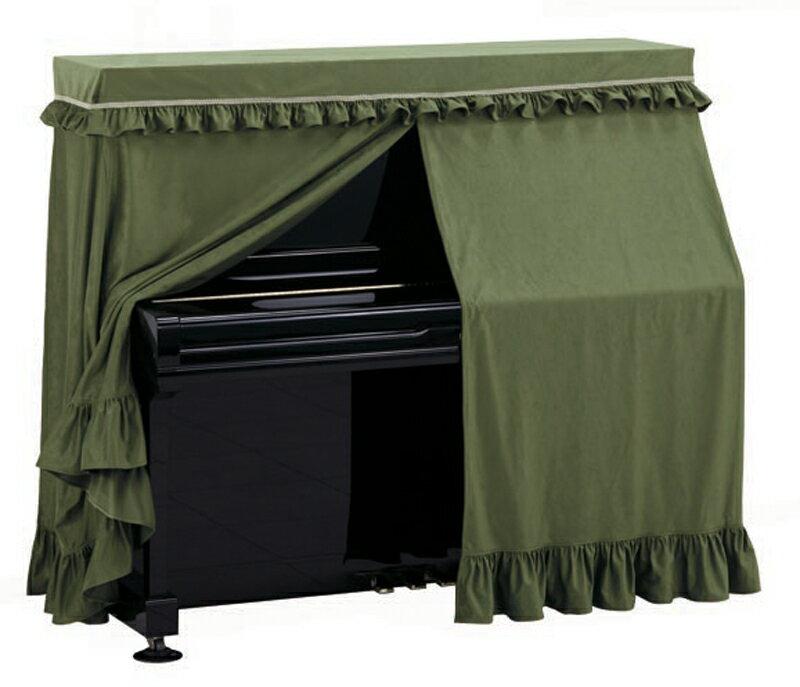 【送料無料】 甲南 アップライトピアノオールカバー セリーヌ グリーン2 スエード調 ※サイズによって価格が変わります。ご注文後に価格を訂正いたします。※椅子用カバーは別売りです。