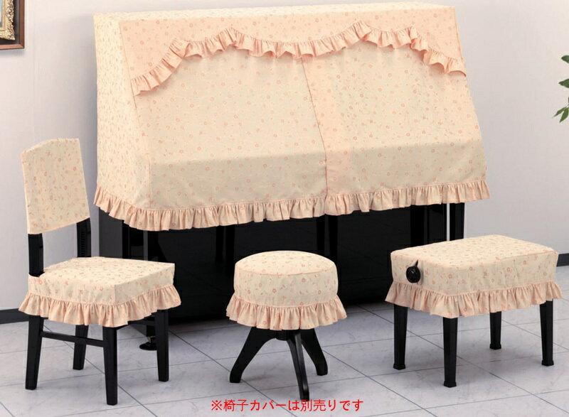【送料無料】 甲南 アップライトピアノハーフカバー フォルテ 【受注生産】 ※椅子用カバーは別売りです。