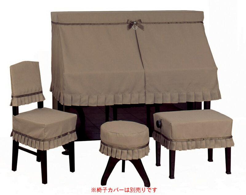 【送料無料】 甲南 アップライトピアノハーフカバー レガーロ 【受注生産】 ※椅子用カバーは別売りです。