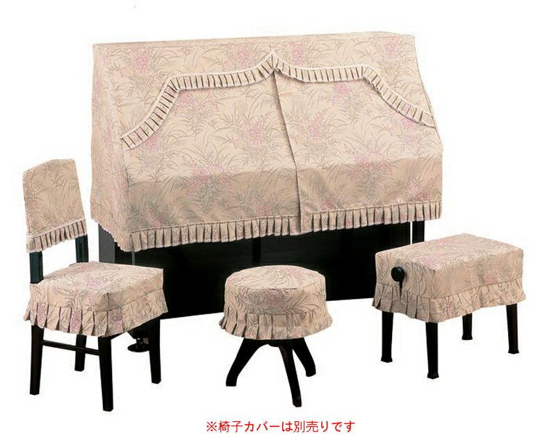 【送料無料】 甲南 アップライトピアノハーフカバー 杏樹(あんじゅ) 【受注生産】 ※椅子用カバーは別売りです。