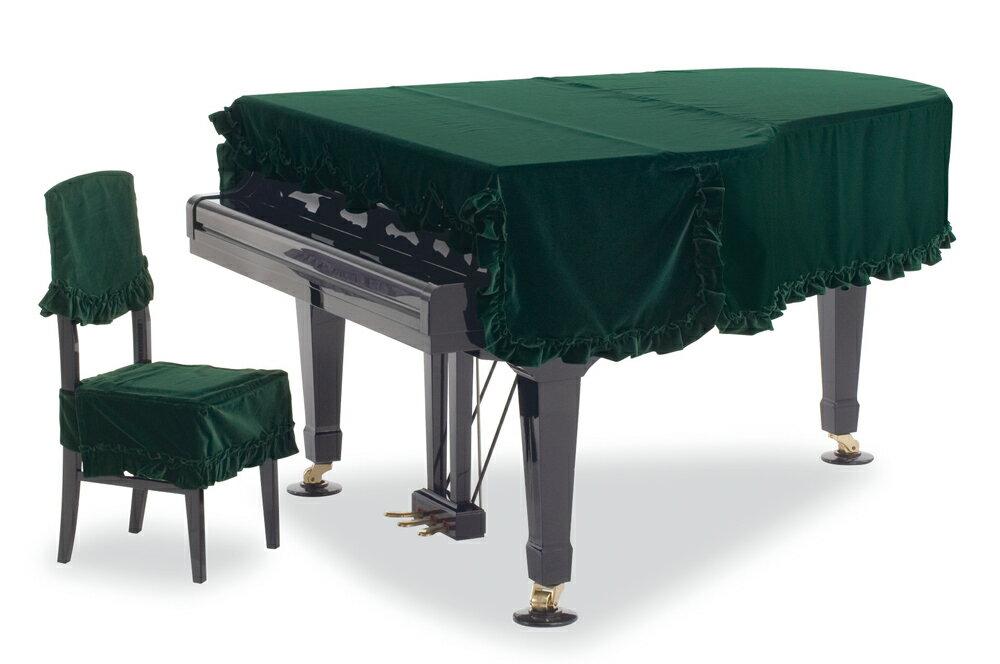 【送料無料】 吉澤 グランドカバー GP-408XGグリーン ベルベットグランドピアノ用フルカバー *受注生産(オーダーメイド) ※サイズによって価格が変わります。ご注文後に価格を訂正いたします。※椅子用カバーは別売りです。