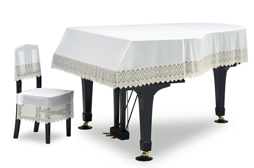 【送料無料】 吉澤 グランドカバー GP-731TBホワイト&ベージュ ト音絵羽柄レース グランドピアノ用フルカバー*受注生産(オーダーメイド) ※サイズによって価格が変わります。ご注文後に価格を訂正いたします。※椅子用カバーは別売りです。
