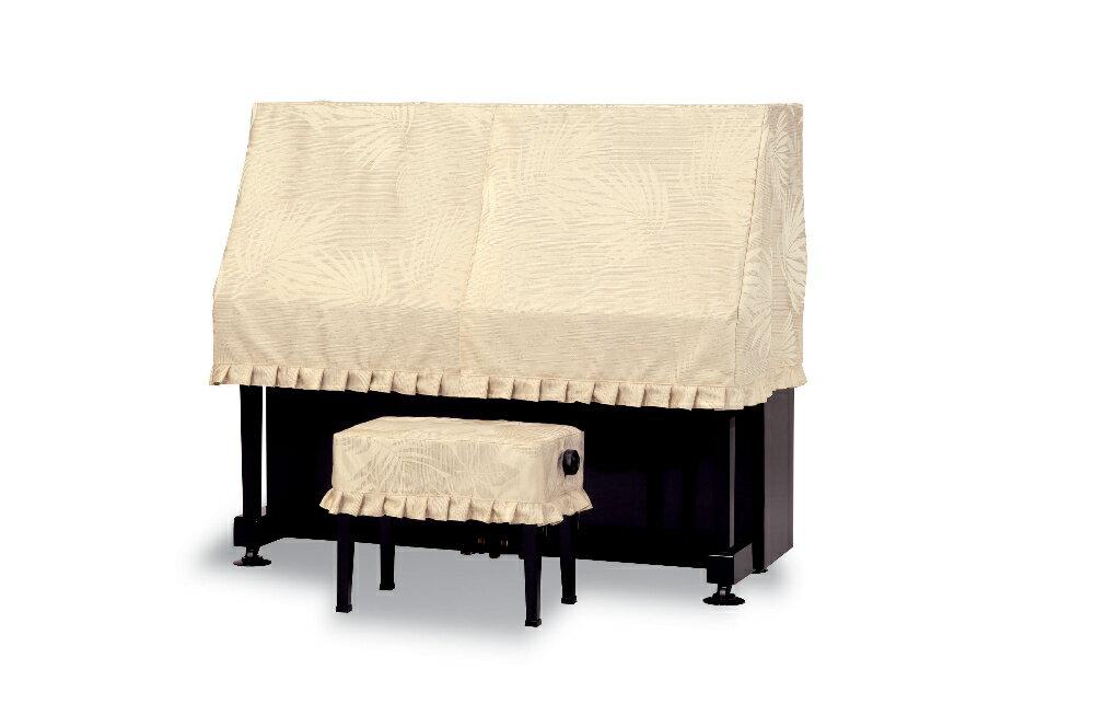 【送料無料】 吉澤 ハーフカバー(ピアノケープ) PC-584BE ベージュ系 シダ柄 アップライトピアノ用ピアノカバー ※サイズによって価格が変わります。ご注文後に価格を訂正いたします。 ※椅子用カバーは別売りです。