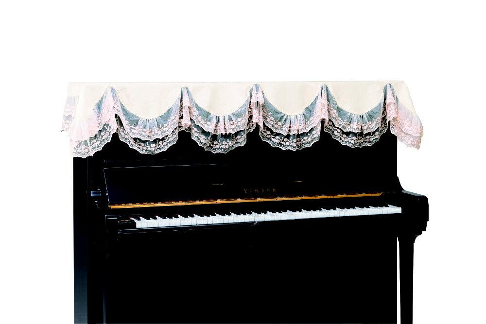 【送料無料】吉澤 ピアノトップカバー LPT-263WP アップライトピアノ用ピアノカバー