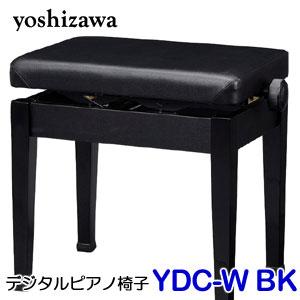 【送料無料】 吉澤 デジタルピアノ用高低椅子 YDC-W BK ブラック  ※沖縄県・東北地方は追加送料300円、北海道は追加送料500円が別途必要となります。 「ピアノイス・電子ピアノイス デジタルピアノイス」