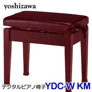 【送料無料】 吉澤 デジタルピアノ用高低椅子 YDC-W KM Kマホガニー  ※沖縄県・東北地方は追加送料300円、北海道は追加送料500円が別途必要となります。 「ピアノイス・電子ピアノイス デジタルピアノイス」