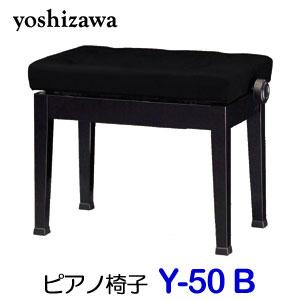 【送料無料】 吉澤 ピアノスツール Y-50 B ブラック ※沖縄県・東北地方は追加送料300円、北海道は追加送料500円が別途必要となります。 「ピアノイス」