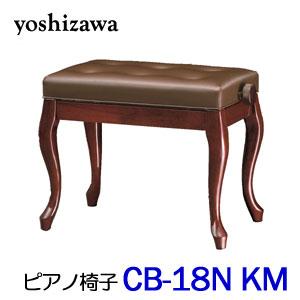 吉澤 ピアノ椅子 CB-18N 国際ブランド KM ピアノスツール Kマホガニー ピアノイス 安売り