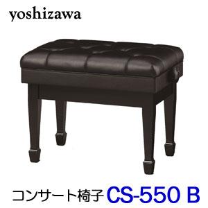 【送料無料】 吉澤 セミコンサートスツール CS-550 B ブラック 「ピアノイス・コンサート用イス」