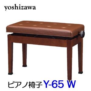 【送料無料】 吉澤 ピアノ椅子 Y-65 W 半艶消しウォルナット ピアノスツール ピアノイス ※沖縄県・北海道は追加送料500円が別途必要となります。