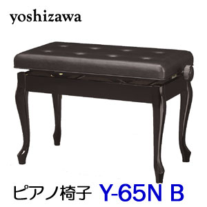 吉澤 ピアノ椅子 Y-65N B ブラック ピアノスツール ピアノイス