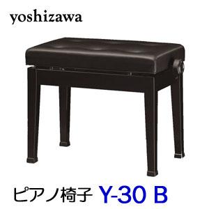 吉澤 ピアノ椅子 Y-30 B ブラック ピアノスツール ピアノイス