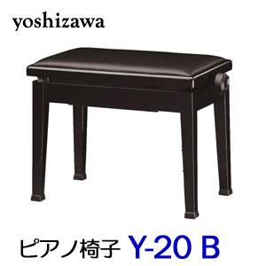 吉澤 ピアノ椅子 Y-20 B ブラック ピアノスツール ピアノイス
