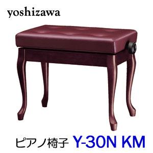 【送料無料】 吉澤 ピアノスツール Y-30N KM Kマホガニー※沖縄県・北海道は追加送料500円が別途必要となります。 「ピアノイス」