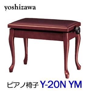 吉澤 ピアノ椅子 Y-20N YM Yマホガニー ピアノスツール ピアノイス