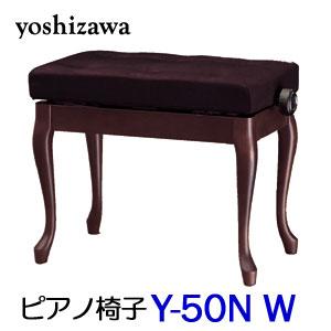 【送料無料】 吉澤 ピアノ椅子 Y-50N W 半艶消しウォルナット ピアノスツール ピアノイス ※沖縄県・北海道は追加送料500円が別途必要となります。