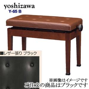 【送料無料】 吉澤 ピアノ椅子 Y-65 B ブラック ピアノスツール ピアノイス ※沖縄県・北海道は追加送料500円が別途必要となります。