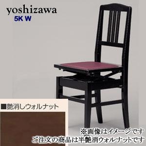 吉澤 背付高低自在椅子 5K W 半艶消しウォルナット 「ピアノイス・高低イス 背もたれイス」