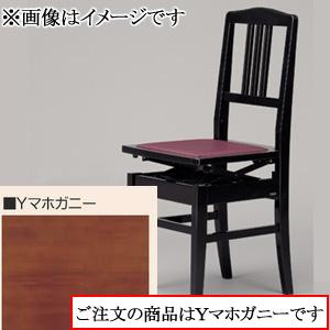 吉澤 背付高低自在椅子 5K YM Yマホガニー 「ピアノイス・高低イス 背もたれイス」