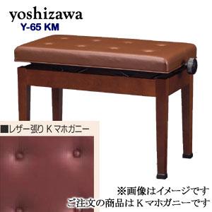 【送料無料】 吉澤 ピアノ椅子 Y-65 KM Kマホガニー ピアノスツール ピアノイス ※沖縄県・北海道は追加送料500円が別途必要となります。