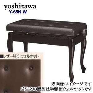 吉澤 ピアノ椅子 Y-65N W 半艶消しウォルナット ピアノスツール ピアノイス