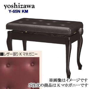 吉澤 ピアノ椅子 Y-65N KM Kマホガニー ピアノスツール ピアノイス