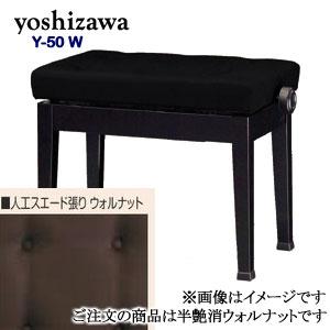 【送料無料】 吉澤 ピアノ椅子 Y-50 W 半艶消しウォルナット ピアノスツール ピアノイス ※沖縄県・東北地方は追加送料300円、北海道は追加送料500円が別途必要となります。
