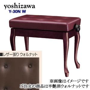 【送料無料】 吉澤 ピアノ椅子 Y-30N W 半艶消しウォルナット ピアノスツール ピアノイス ※沖縄県・北海道は追加送料500円が別途必要となります。