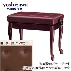 【送料無料】 吉澤 ピアノ椅子 Y-30N YM Yマホガニー ピアノスツール ピアノイス ※沖縄県・北海道は追加送料500円が別途必要となります。