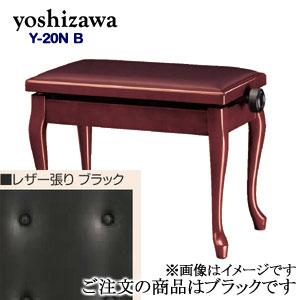 【送料無料】 吉澤 ピアノ椅子 Y-20N B ブラック ピアノスツール ピアノイス ※沖縄県・北海道は追加送料500円が別途必要となります。