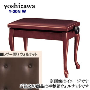 吉澤 ピアノ椅子 Y-20N W 半艶消しウォルナット ピアノスツール ピアノイス