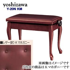 【送料無料】 吉澤 ピアノ椅子 Y-20N KM Kマホガニー ピアノスツール ピアノイス ※沖縄県・北海道は追加送料500円が別途必要となります。