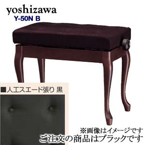 【送料無料】 吉澤 ピアノ椅子 Y-50N B ブラック ピアノスツール ピアノイス ※沖縄県・北海道は追加送料500円が別途必要となります。