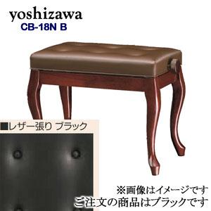 割引も実施中 吉澤 ピアノ椅子 新作通販 CB-18N B ピアノスツール ピアノイス ブラック