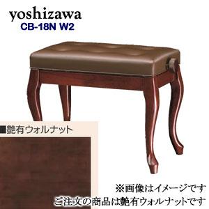 吉澤 ピアノ椅子 CB-18N W2 艶有ウォルナット ピアノスツール ピアノイス