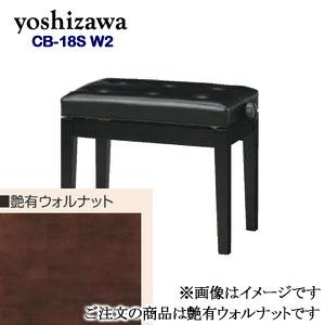 吉澤 ピアノ椅子 CB-18S W2 艶有ウォルナット ピアノスツール ピアノイス